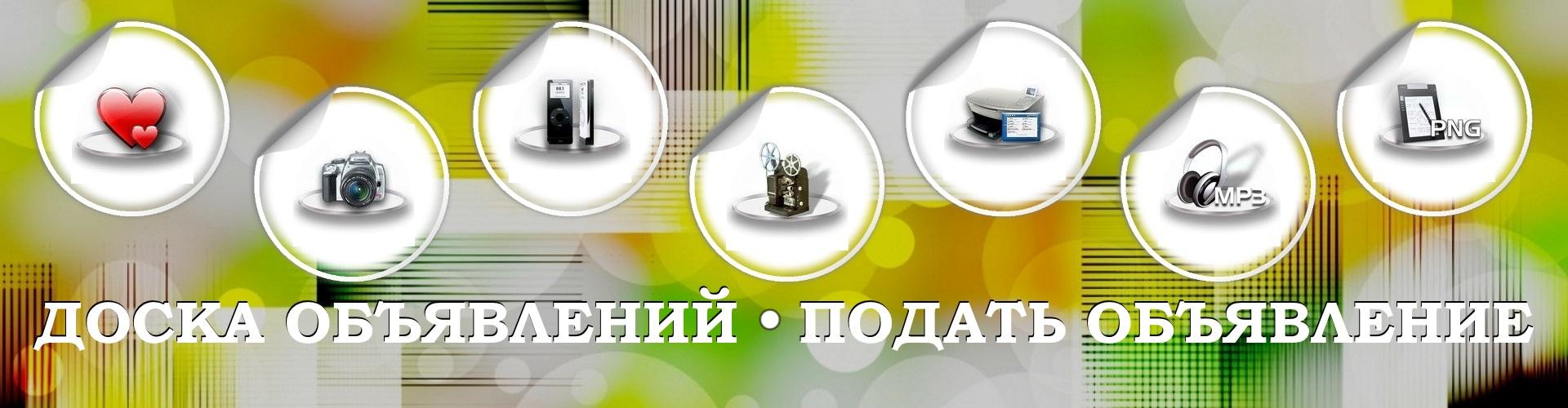 baner-doska-obyavleniy