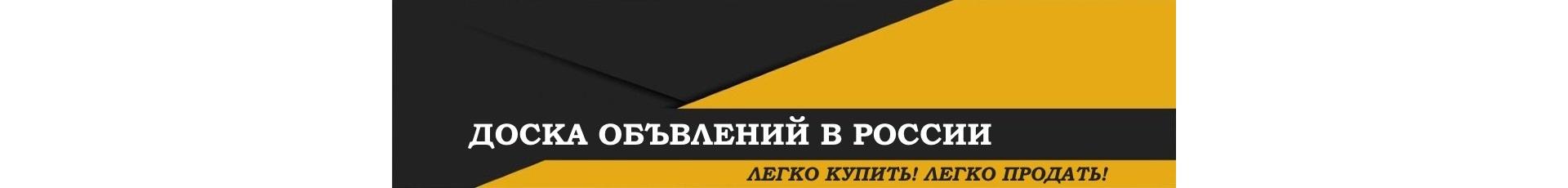 Объявления в России — YouTube Video